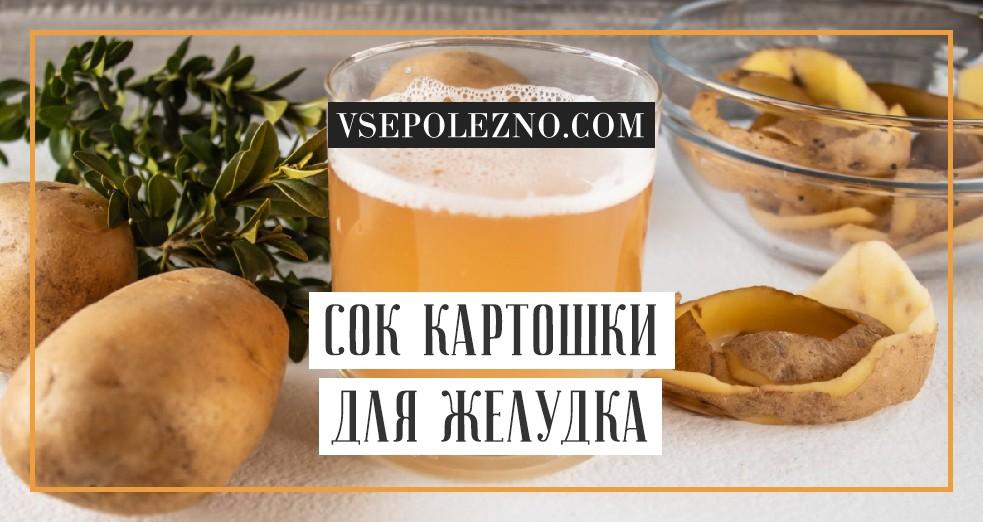 Картофельный сок натощак