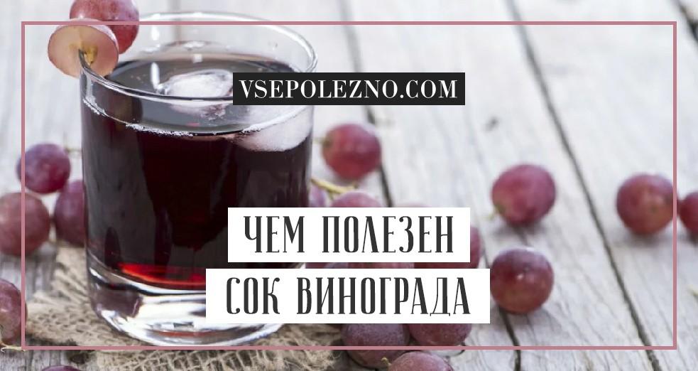Нужно ли мыть виноград для сока