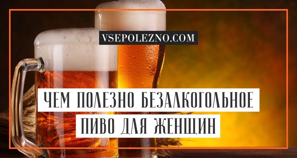 Вред и польза безалкогольного пива