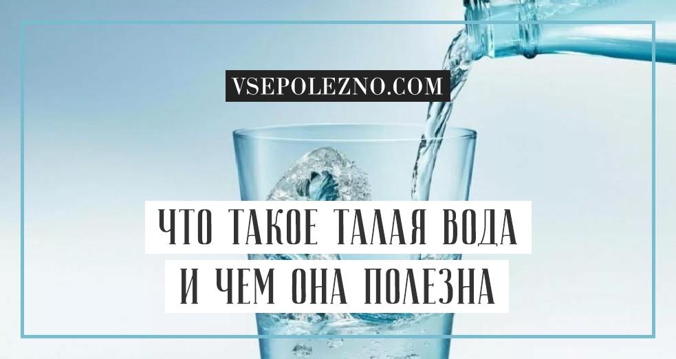 Талая вода: польза, свойства, как принимать и как приготовить