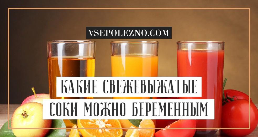 Апельсиновый сок для беременных
