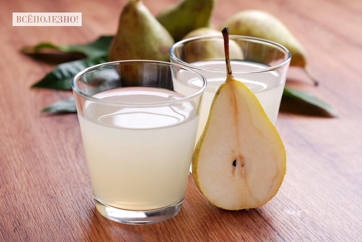 Чем полезен грушевый сок