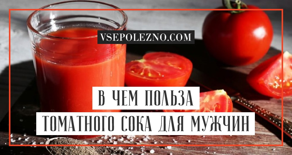 Чем полезен томатный сок для женщины: свойства и почему хочется сока