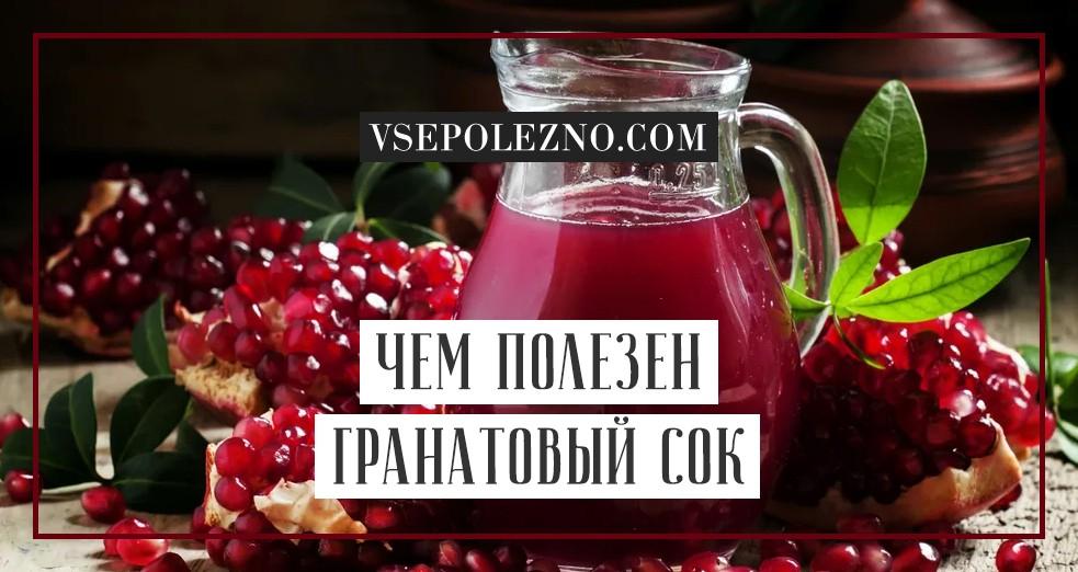 Гранатовый сок: полезные свойства и вред для организма человека, калорийность, можно ли пить натощак