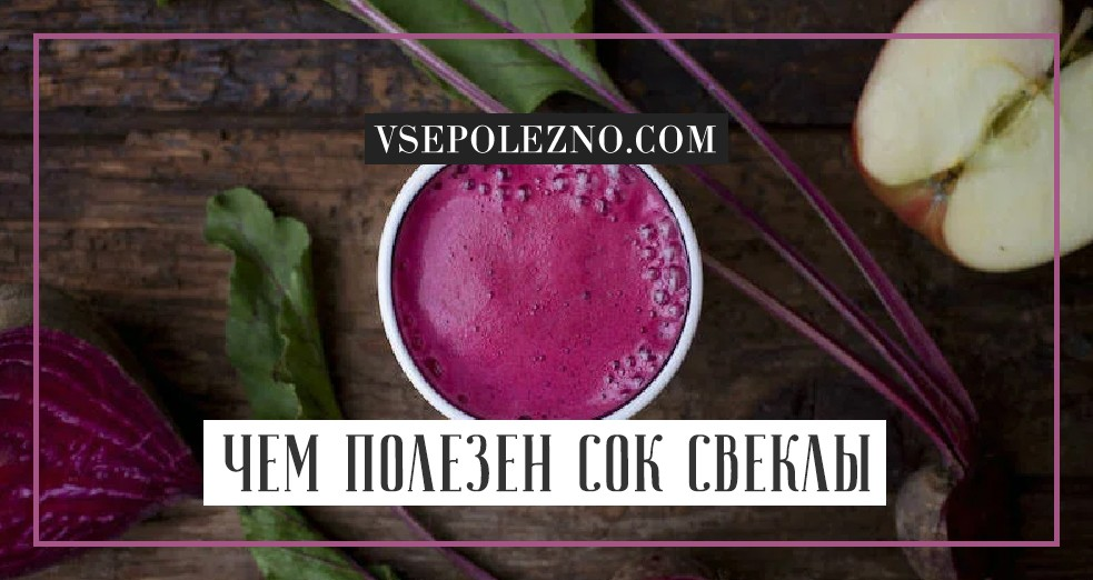 Свекольный сок — польза, вред, противопоказания, свекольный сок детям, взрослым: как правильно пить свекольный сок?
