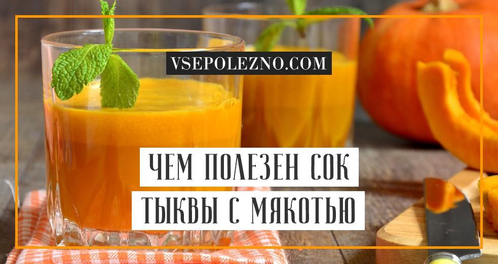 Тыквенный сок польза и вред для печени