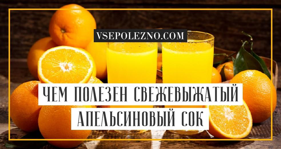 Свежевыжатый апельсиновый сок польза