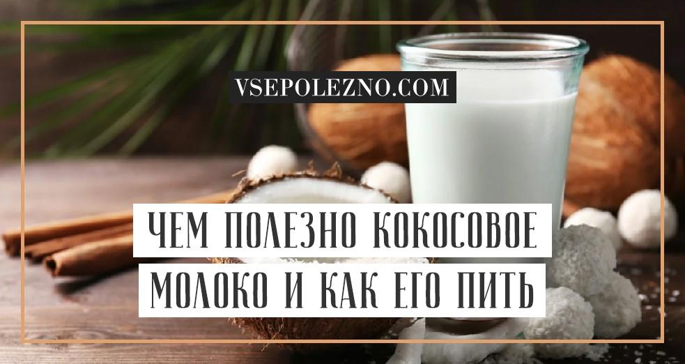 Кокосовое молоко на диете