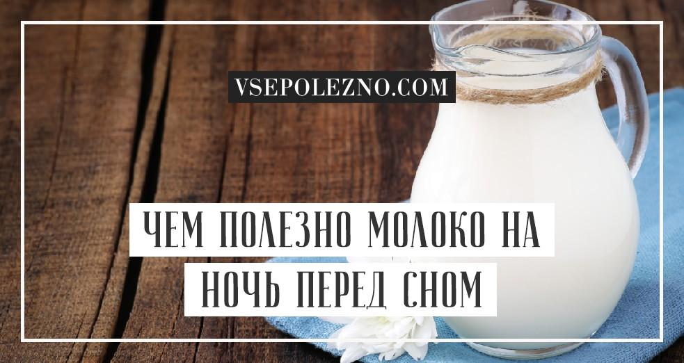 Теплое молоко на ночь польза thumbnail