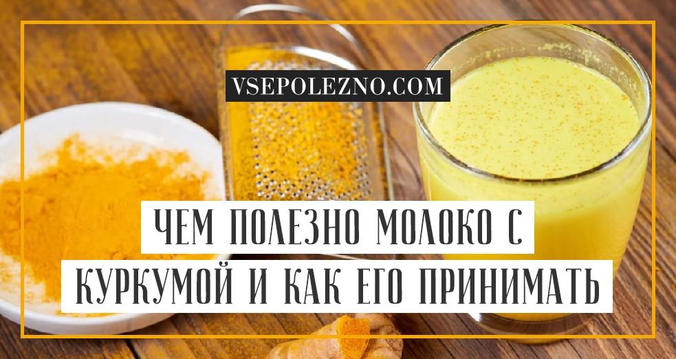 Золотое молоко из куркумы – индийский рецепт