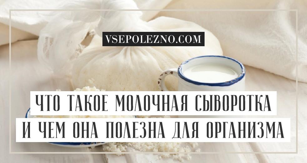 Сыворотка молочная: польза и вред, дозы приема
