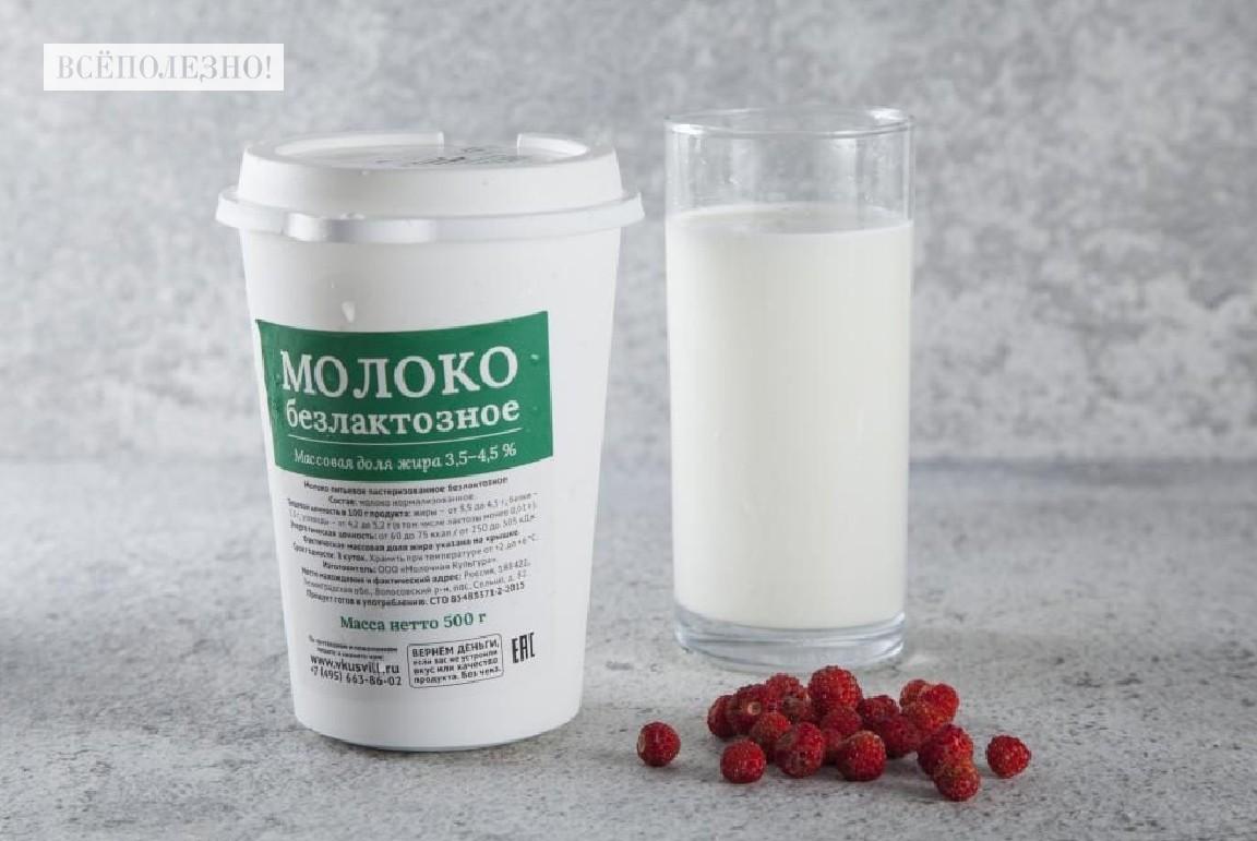 Что такое молоко без лактозы и почему оно сладкое