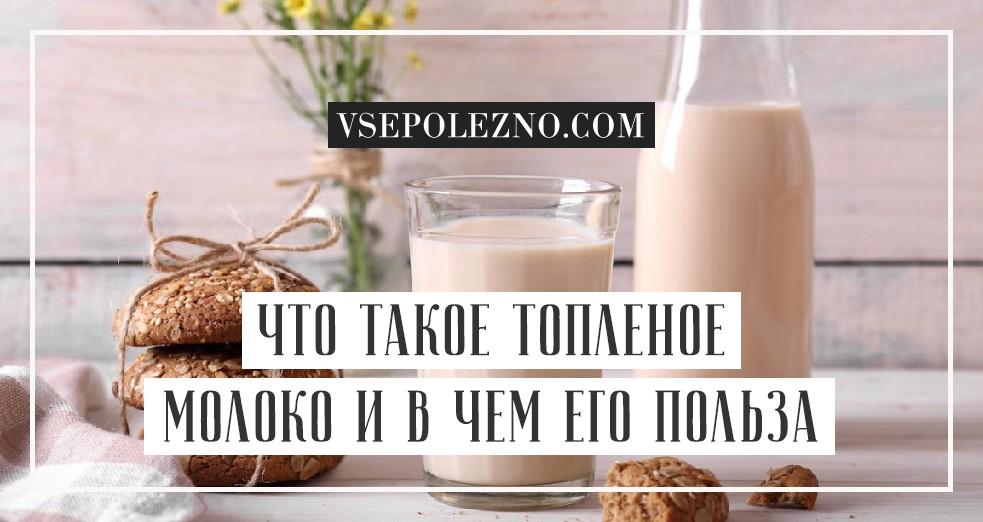 Топленое молоко польза и вред советы врачей