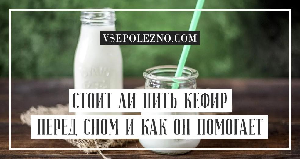Кефир перед сном: польза напитка, рецепты для похудения
