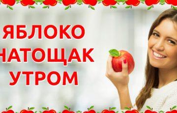 Яблоко натощак утром